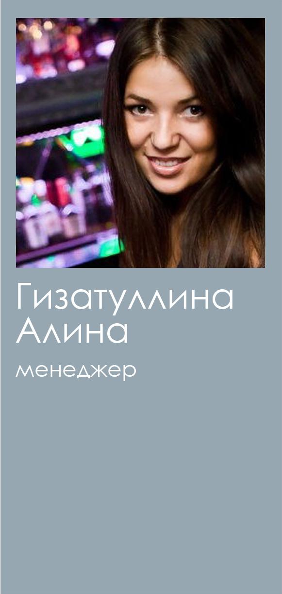 v-otdel-naruzhnoj-reklamy-sotrudnik-alina