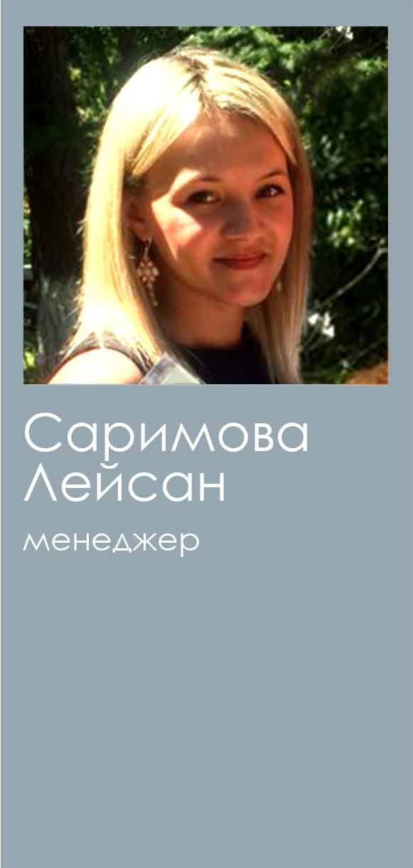 v-otdel-naruzhnoj-reklamy-sotrudnitsa-lejsan