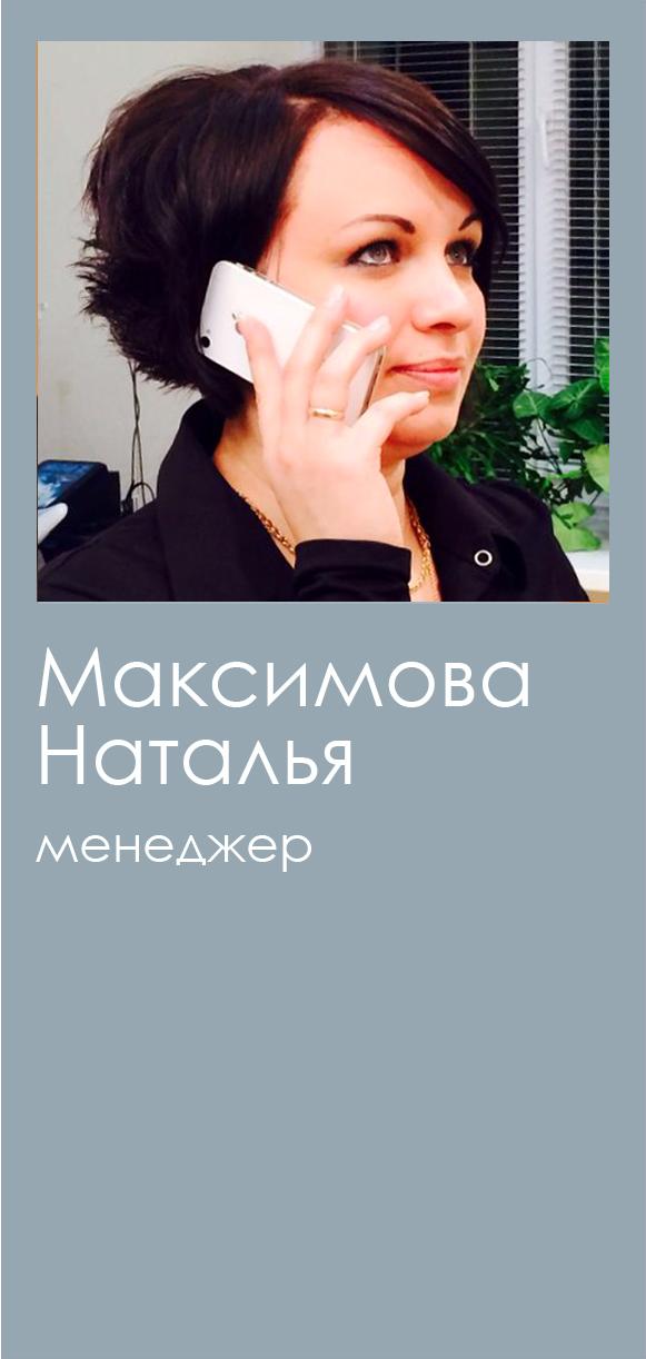 v-otdel-naruzhnoj-reklamy-sotrudnitsa-natal-ya