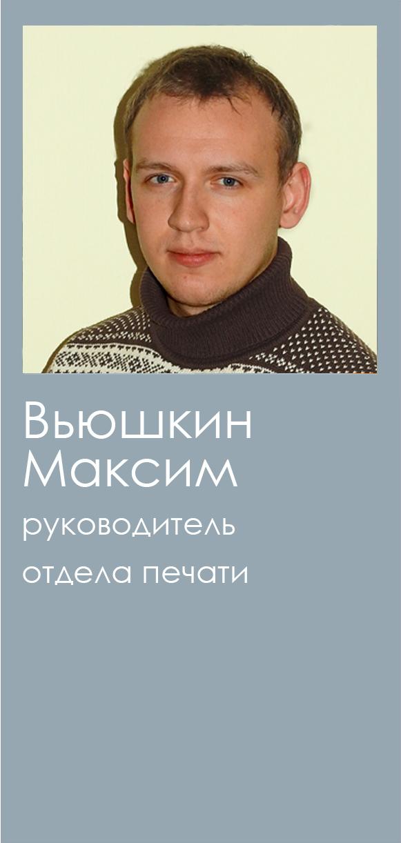 v-otdel-pechati-sotrudnik-maksim