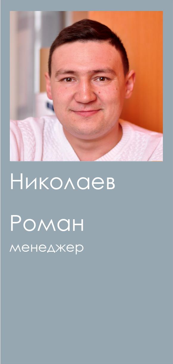 v-otdel-pechati-sotrudnik-roman