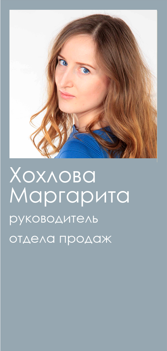 v-otdel-reklamy-hohlova-margarita