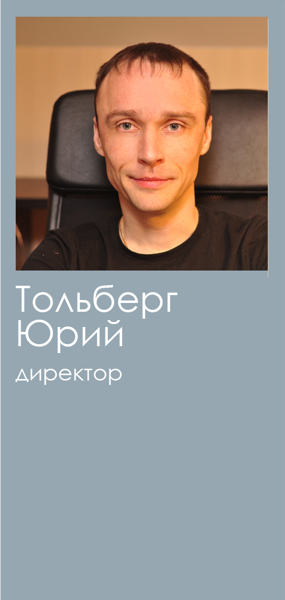 v-otdel-reklamy-tol-berg-yurij