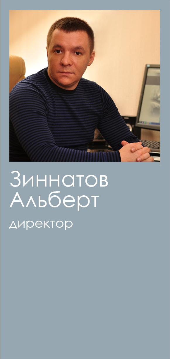 v-otdel-reklamy-zinnatov-al-bert