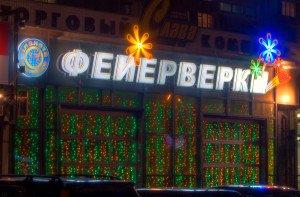 светодиодная реклама в Санкт-Петербурге