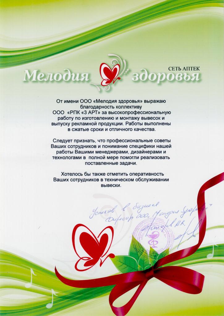 Благодарственное письмо от сети аптек Мелодия здоровья