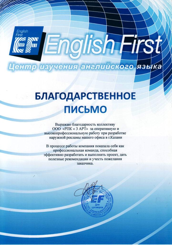 Благодарственное письмо от English First