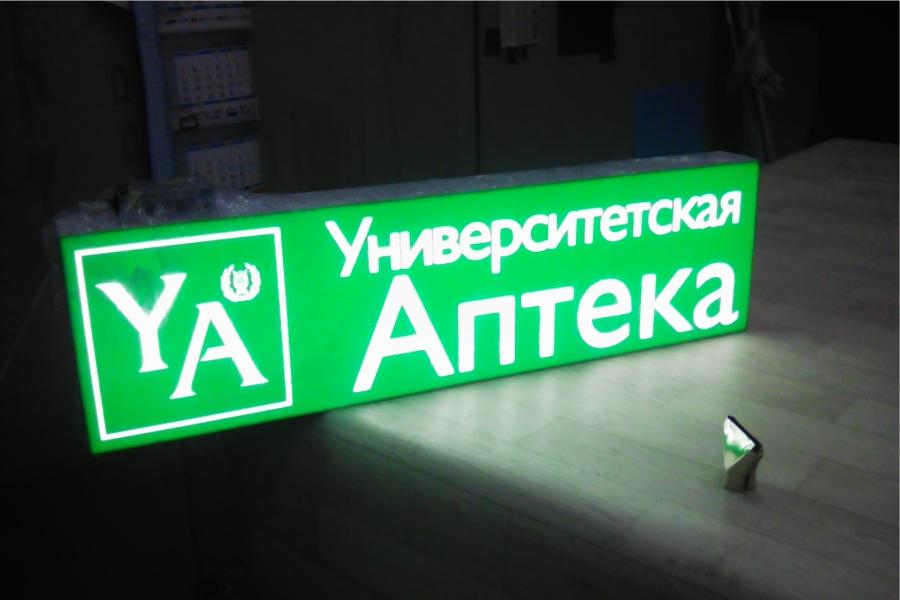 «Университетская Аптека»