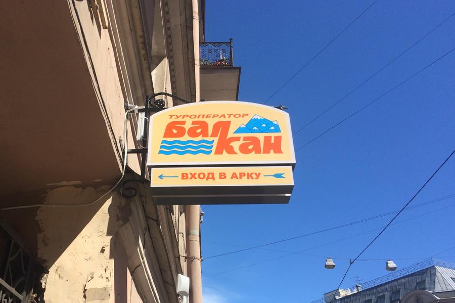 «Балкан»