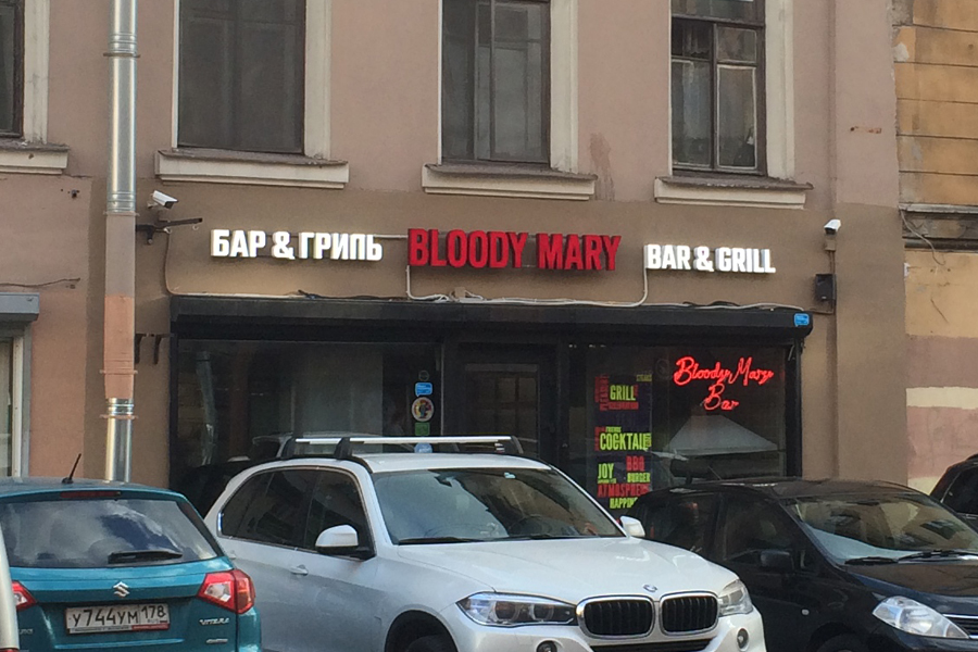 «BLOODY MARY»