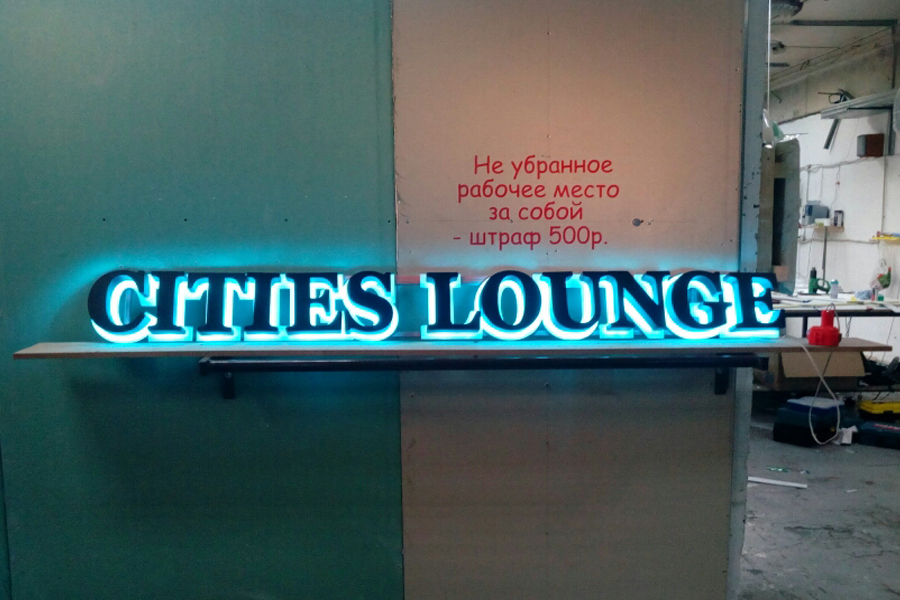 «Cities Lounge»