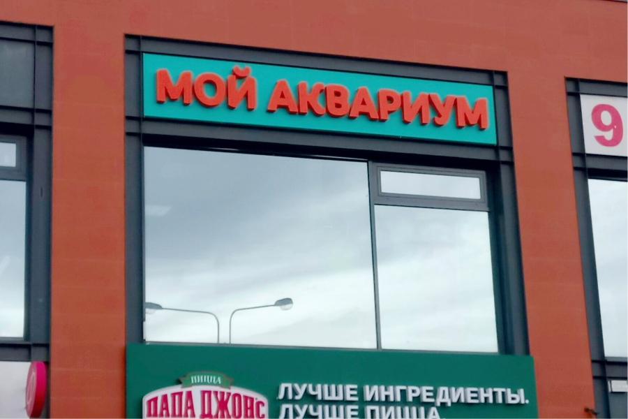 Комплекс на ул. Димитрова