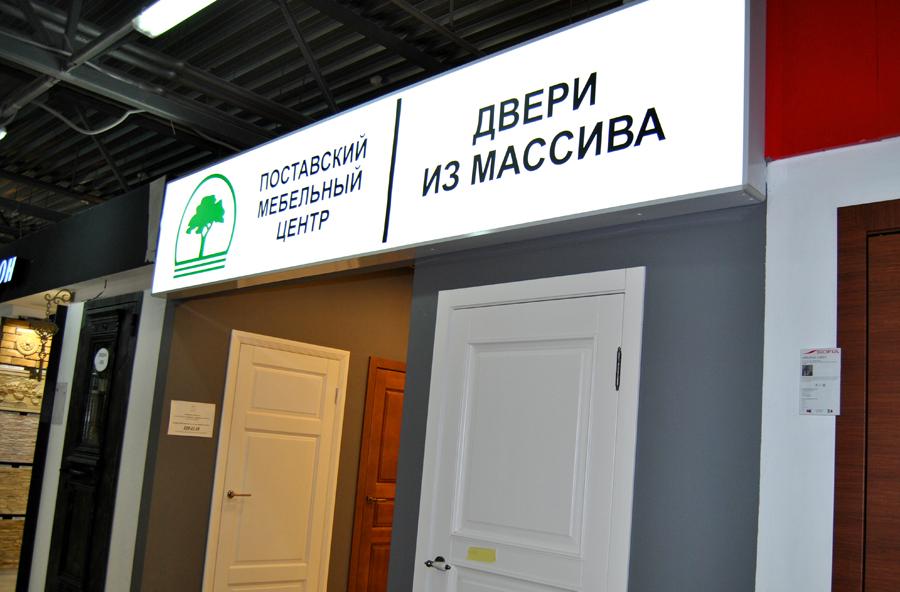«Мебельный центр»