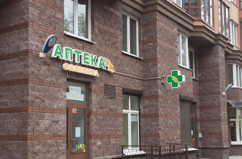 Аптека Облепиха