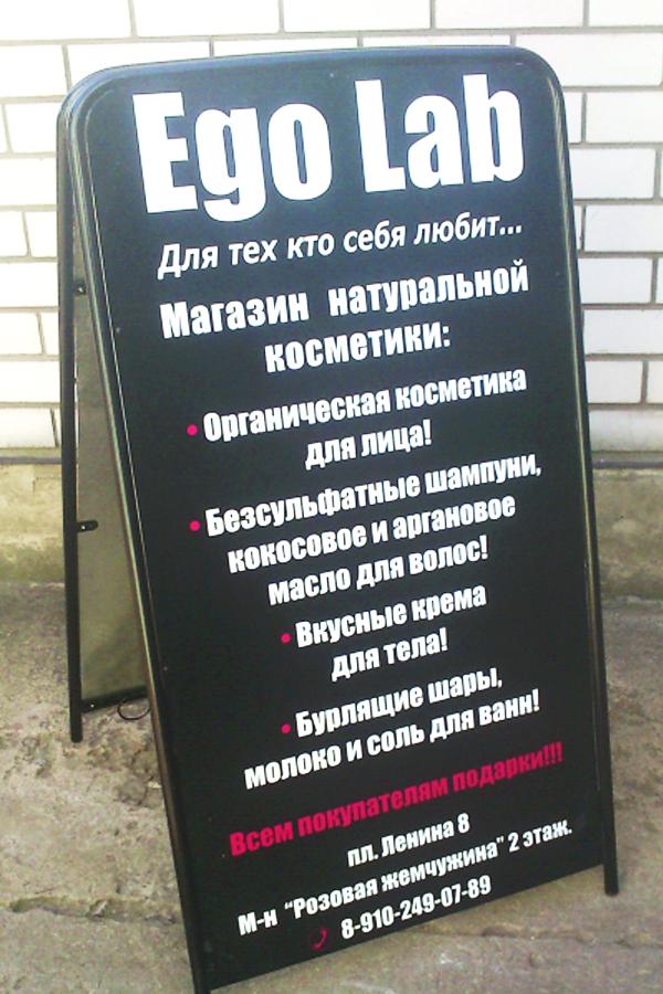 Ego Lab