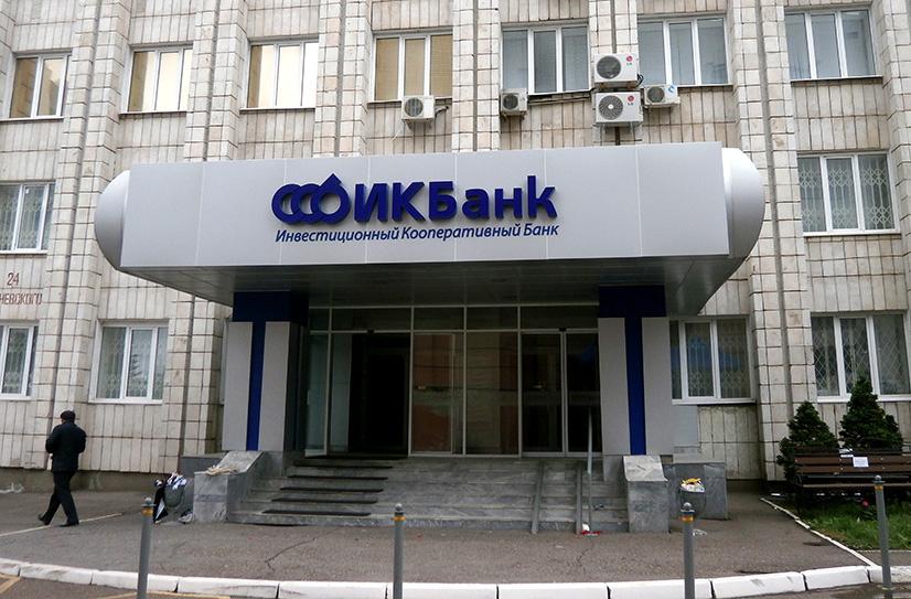 ИК Банк
