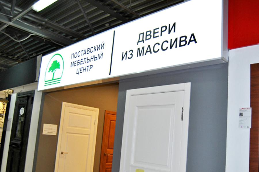 Поставский Мебельный Центр
