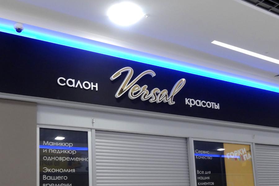Салон красоты Versal