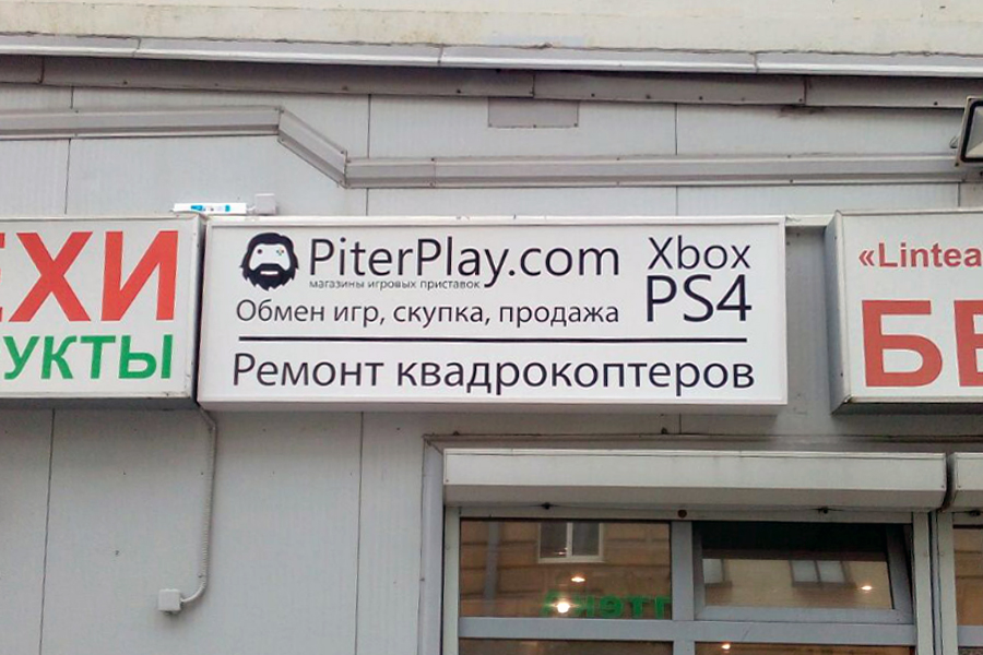 «PITER PLAY»