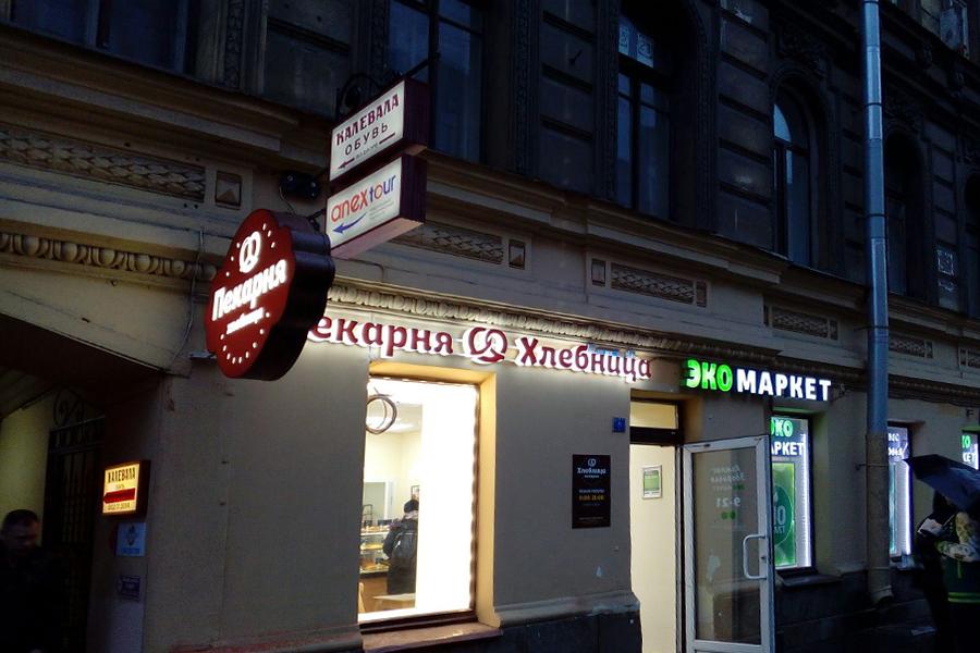 ПЕКАРНЯ «ХЛЕБНИЦА» , Загородный пр-т